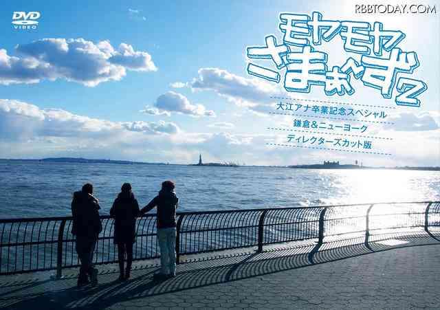 大江麻理子アナ、涙の卒業シーンをもう一度!DVD『モヤモヤさまぁ~ず2』卒業SP発売