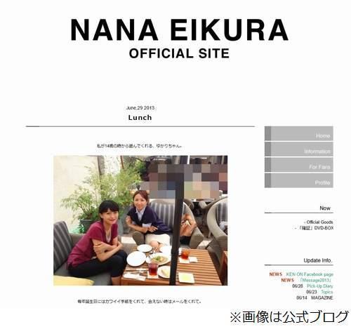 榮倉奈々に手繋ぎデート報道、フライデーが筋肉質な男性との熱愛伝える。 | Narinari.com