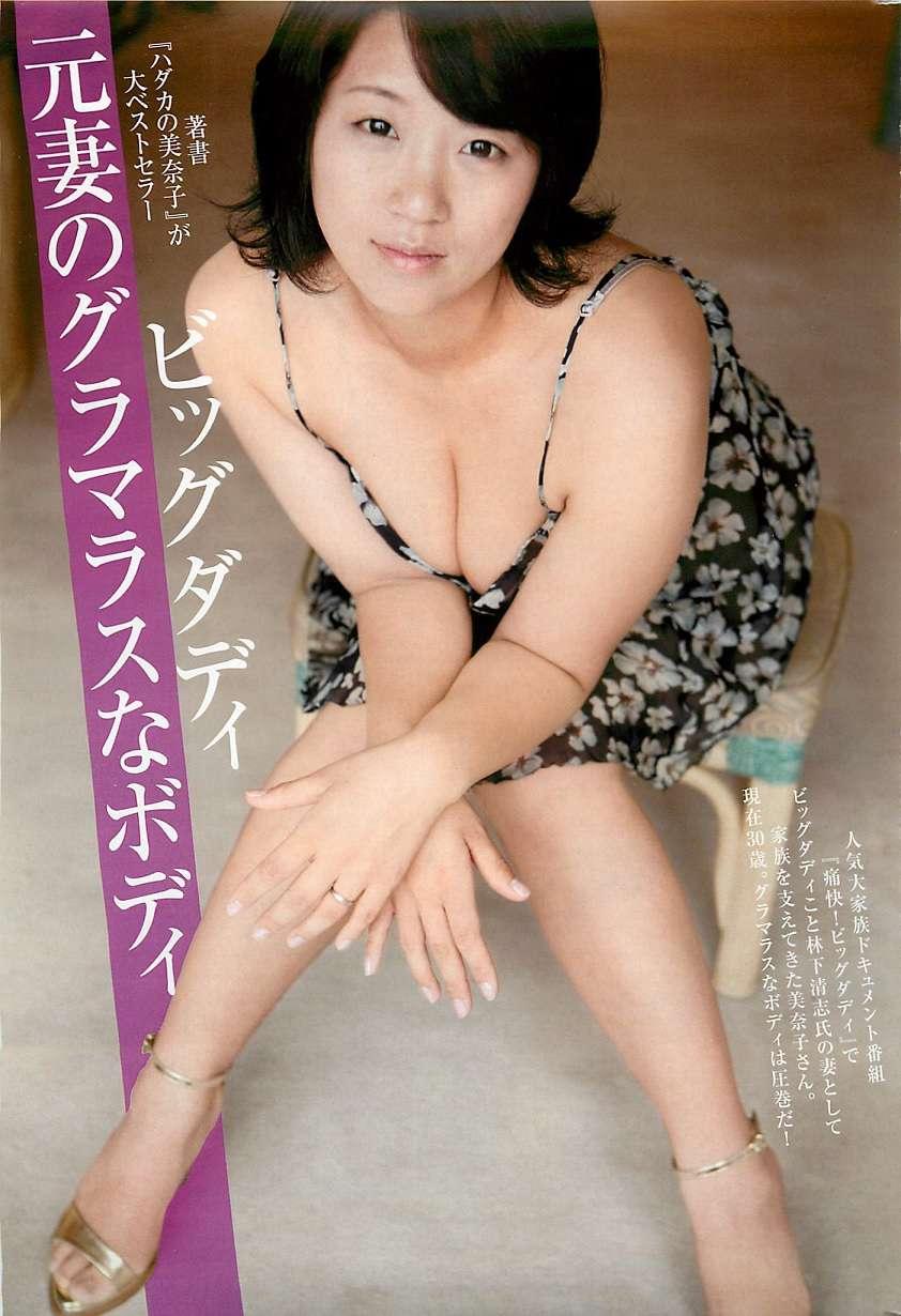 マツコ·デラックスがビッグダディ元妻·美奈子を分析「芸能人は天職」