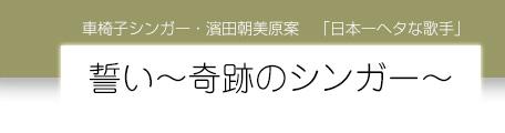 誓い~奇跡のシンガー~