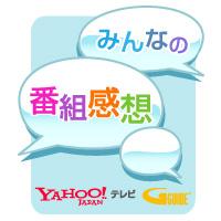 ガリレオ - みんなの感想 - Yahoo!テレビ.Gガイド [テレビ番組表]