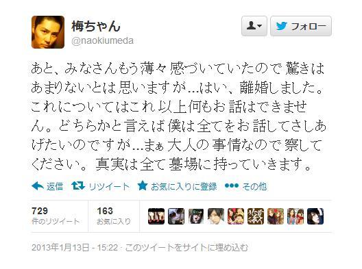 益若つばさ、前夫・梅田直樹「真実は墓場に持っていく」発言の真相を激白