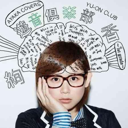 絢香、9月4日に自身初のカバーアルバム発売「たくさんの学びがあった」