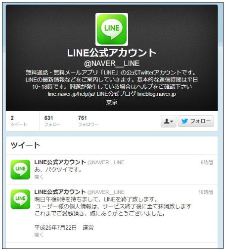 「LINEが終了する!!」というデマがまた発生…今度は公式ツイッターアカウントになりすまして拡散される