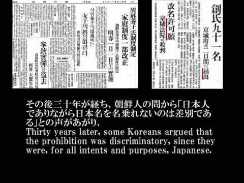 創氏改名は朝鮮人の要求だった! 韓国は日本語を通じて近代化した - YouTube