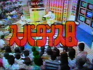 懐かしのクイズ番組特集 「スーパーダイスQ」 | たけしのクイズパンチ