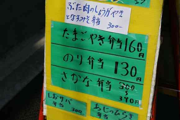 【衝撃スクープ】ついに日本最安値の激安弁当を発見! なんと『のり弁当』130円だッ!『生たまご弁当』も160円ッ! | ロケットニュース24