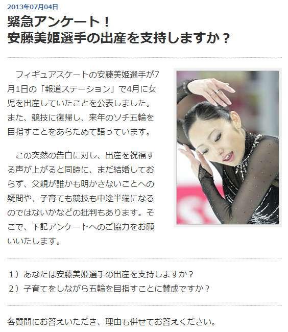 週刊文春が安藤美姫の出産についてアンケート→抗議多数で早速中止に!
