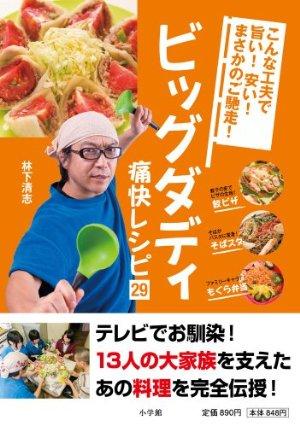 林下清志さんが料理本『ビッグダディの痛快レシピ29』を出版「子供に少しでも豪華なものを」