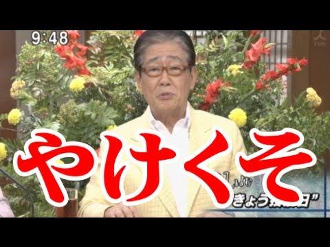 関口宏がサンデーモーニングで投票日当日に選挙違反発言!? - YouTube