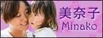 美奈子オフィシャルブログ Powered by Ameba