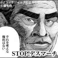 STOP!デスマーチ! | ブラック会社によろしく