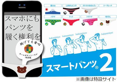 スマホに履かせるパンツ再び、今度は「スケスケおぱんてぃ」など。 | Narinari.com