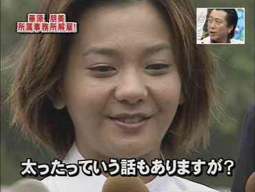 華原朋美(38歳)のウエストがすごいww