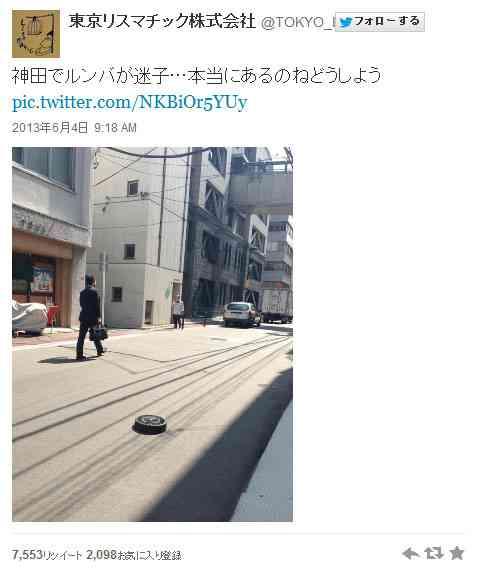 路上にポツン…東京・神田で「ルンバが迷子」の目撃情報