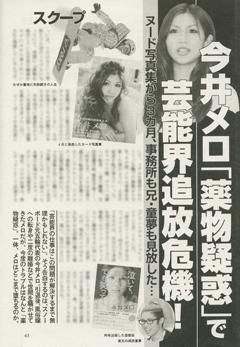 """今井メロ、""""薬物疑惑""""報道で人間不信に「関わっていた友人も元彼も縁をきりました」"""