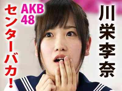 """AKB48川栄李奈が""""キス未経験""""を明かす"""