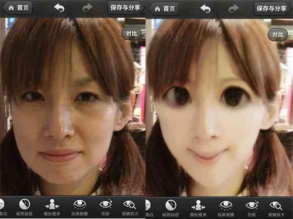 【閲覧注意】中国の画像加工アプリを使ったら「中国のトンガリ系美少女」になった