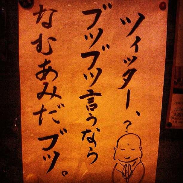 お寺に貼ってある「ためになる御言葉」が自由すぎるwww