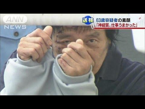 「神経質、仕事うまい」殺人・放火容疑者の素顔は・・・(13/07/27) - YouTube