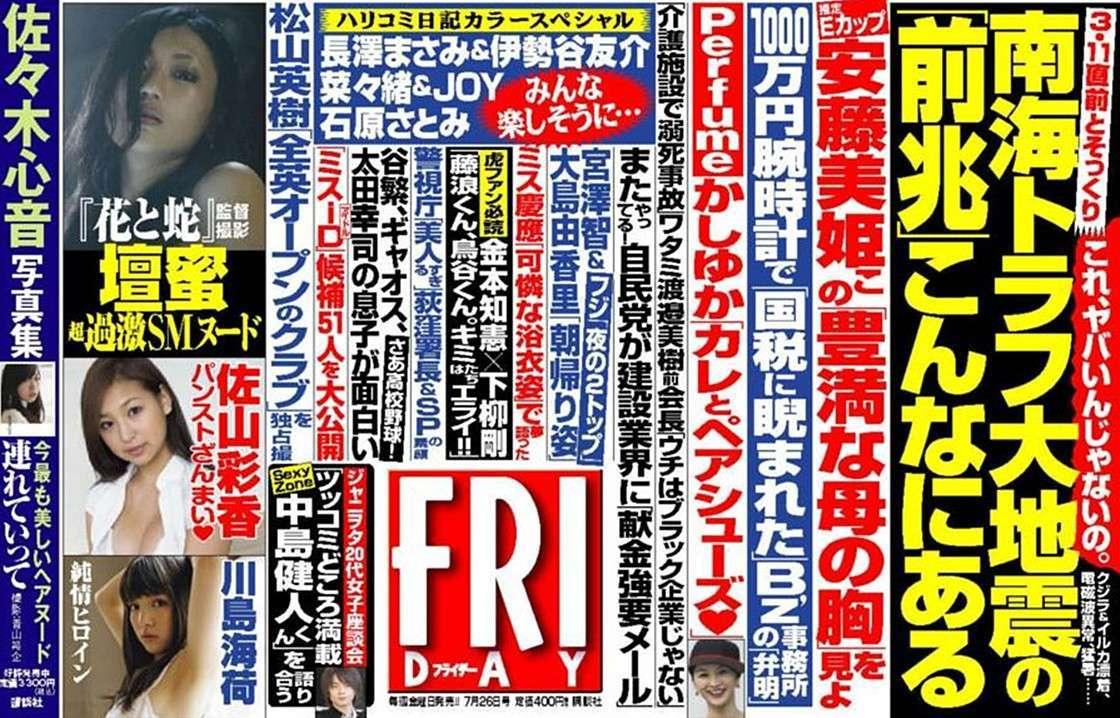 かしゆかこと樫野有香に新恋人発覚!ペアルックダサすぎwww