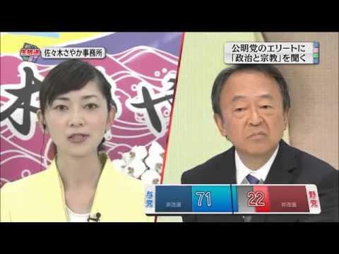 池上彰 vs 公明党・創価学会 【池上彰の参院選ライブ 2013】 - YouTube