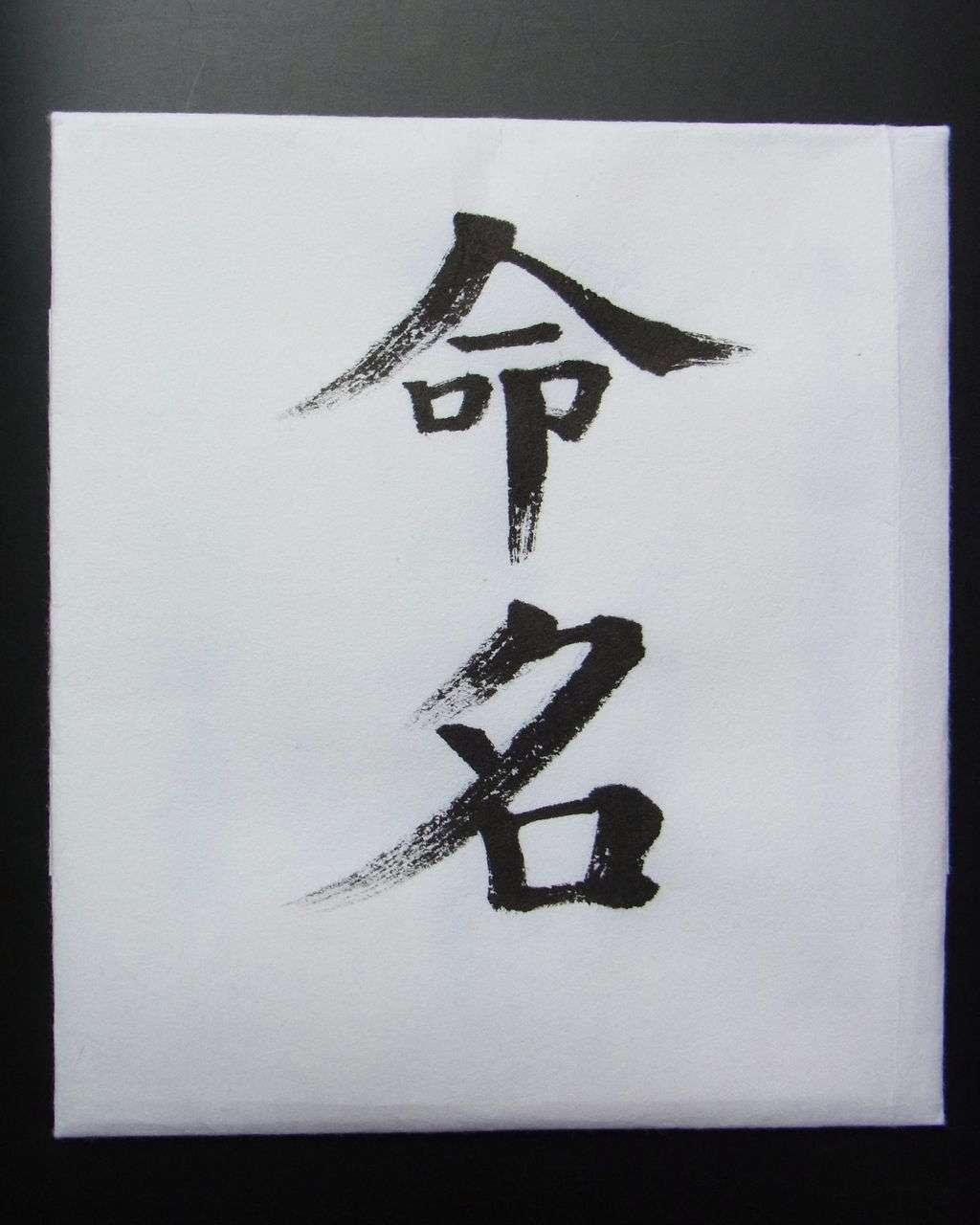 有名人子供のキラキラネーム 亘利翔、朱李埜、頼音、宝冠、兄、在波など