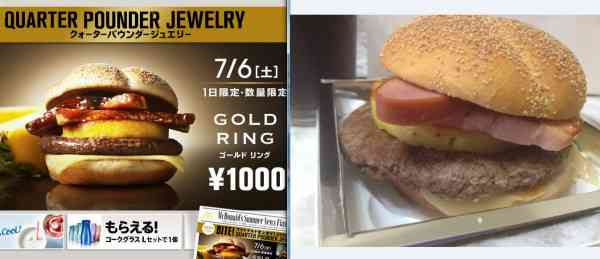 マクドナルドの1000円バーガーの実物がヒド過ぎる…