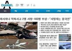 チャンネルA「アシアナ機事故、死亡者が中国人で幸い」というキャスターの発言が問題に(Kstyle) - エンタメ - livedoor ニュース