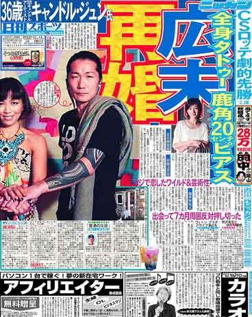 広末涼子、明石家さんまとバトル「まだ離婚してないよね?」