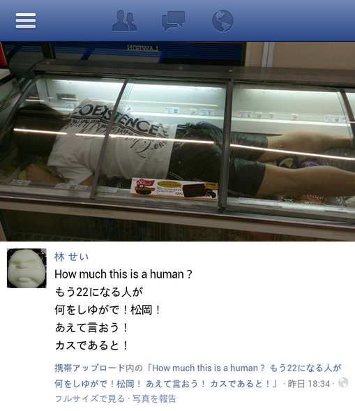 【炎上】22歳男性がFacebookにローソンのアイス冷凍庫に入った画像アップ