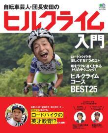 安田大サーカス・団長安田オフィシャルブログ「団長安田の自転車男ペダリング・マン」Powered by Ameba