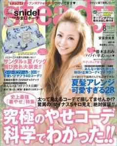 安室奈美恵、「変な先入観があってもいい」本音を告白 - モデルプレス