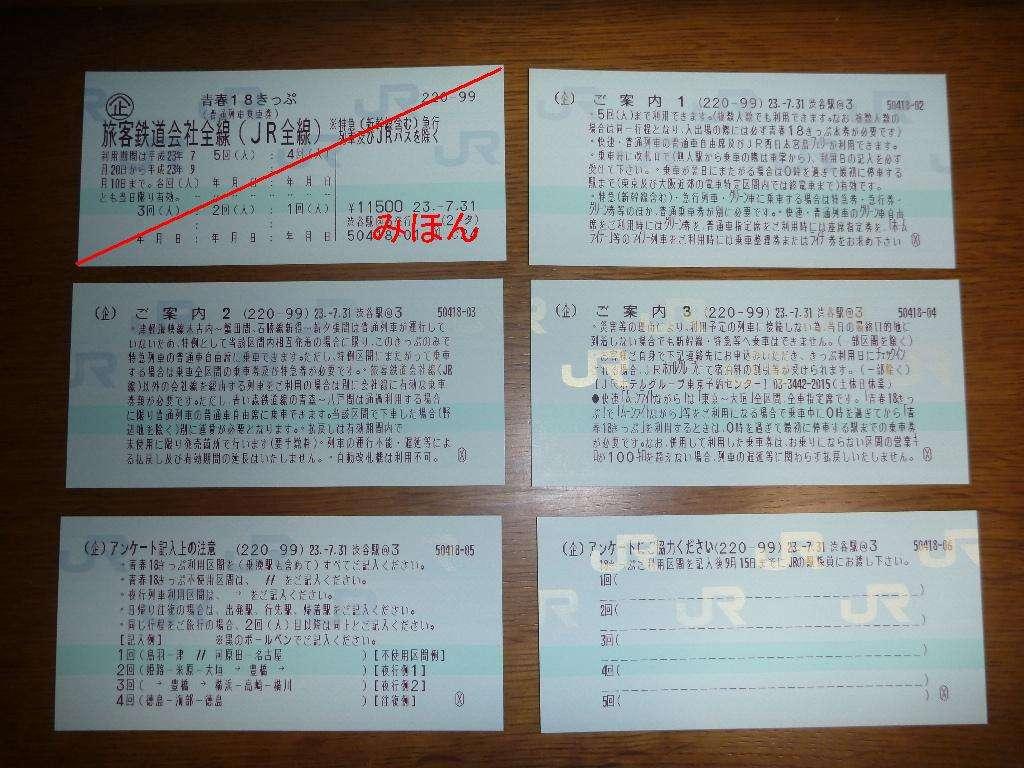 ツイッター民、青春18切符を買うも使い方わからず1回使って捨てる → 駅員に再発行しろとクレーム