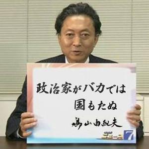 鳩山由紀夫元首相、Twitterにて「今から何をやるんだか、わからないけど、やるぞー」