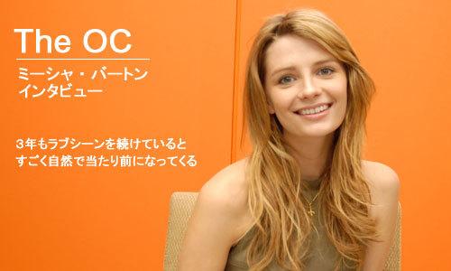 海外ドラマ「The O.C.」に出演してたミーシャ・バートン(27)の現在((((;゚Д゚)))