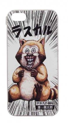 コミックナタリー - 画太郎×世界名作劇場、ラスカル柄などのスマホケース3種