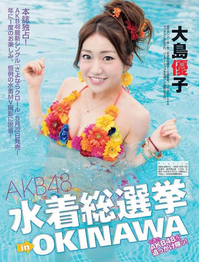 【AKB48総選挙】大島優子に5000票、約800万円をつぎ込んだオタが出現ww