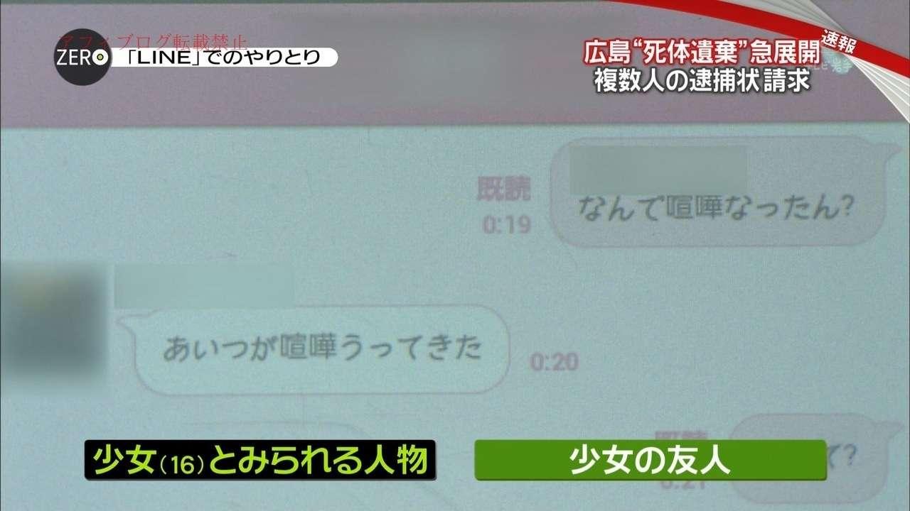 【広島女性遺棄事件】逮捕少女の母「心からおわび」
