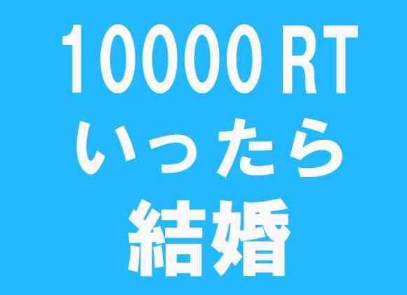 【次世代のプロポーズ】Twitterで「10000RTいったら結婚しよう」が拡散中 | ロケットニュース24