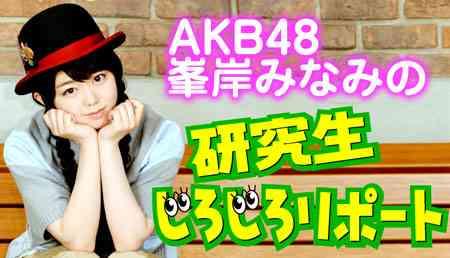 AKB峯岸みなみ連載「東スポ芸能」でスタート | 東スポWeb – 東京スポーツ新聞社