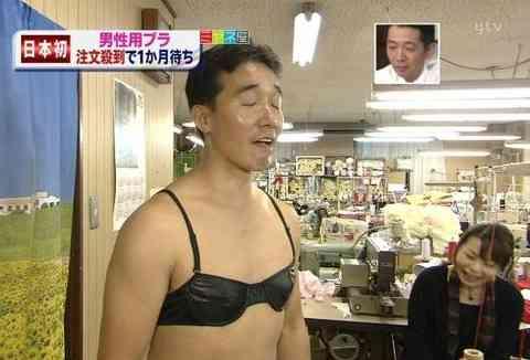 男性用ブラが流行っているらしいww