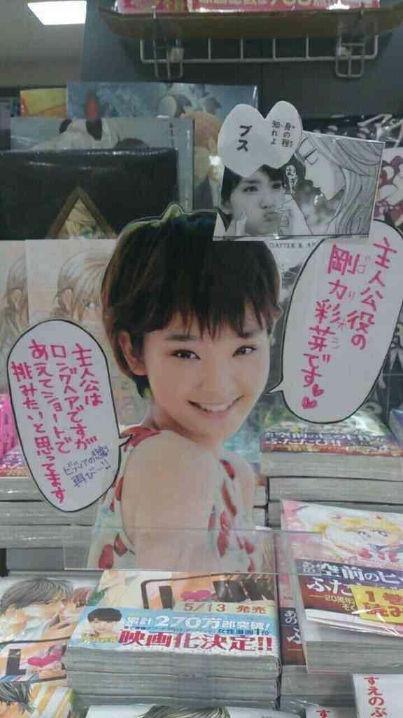 【悲報】剛力彩芽ちゃんが書店でディスられてる(´;ω;`)