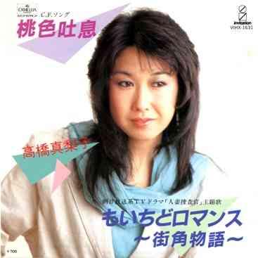 バラードの女王、高橋真梨子 更年期障害に伴う「うつ」「寝たきり」を告白