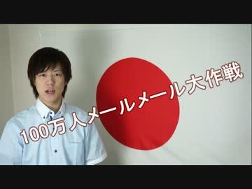 反原発でお馴染みの山本太郎さんが公職選挙法違反の疑いで話題に ‐ ニコニコ動画:Q