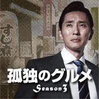 孤独のグルメSeason3:テレビ東京