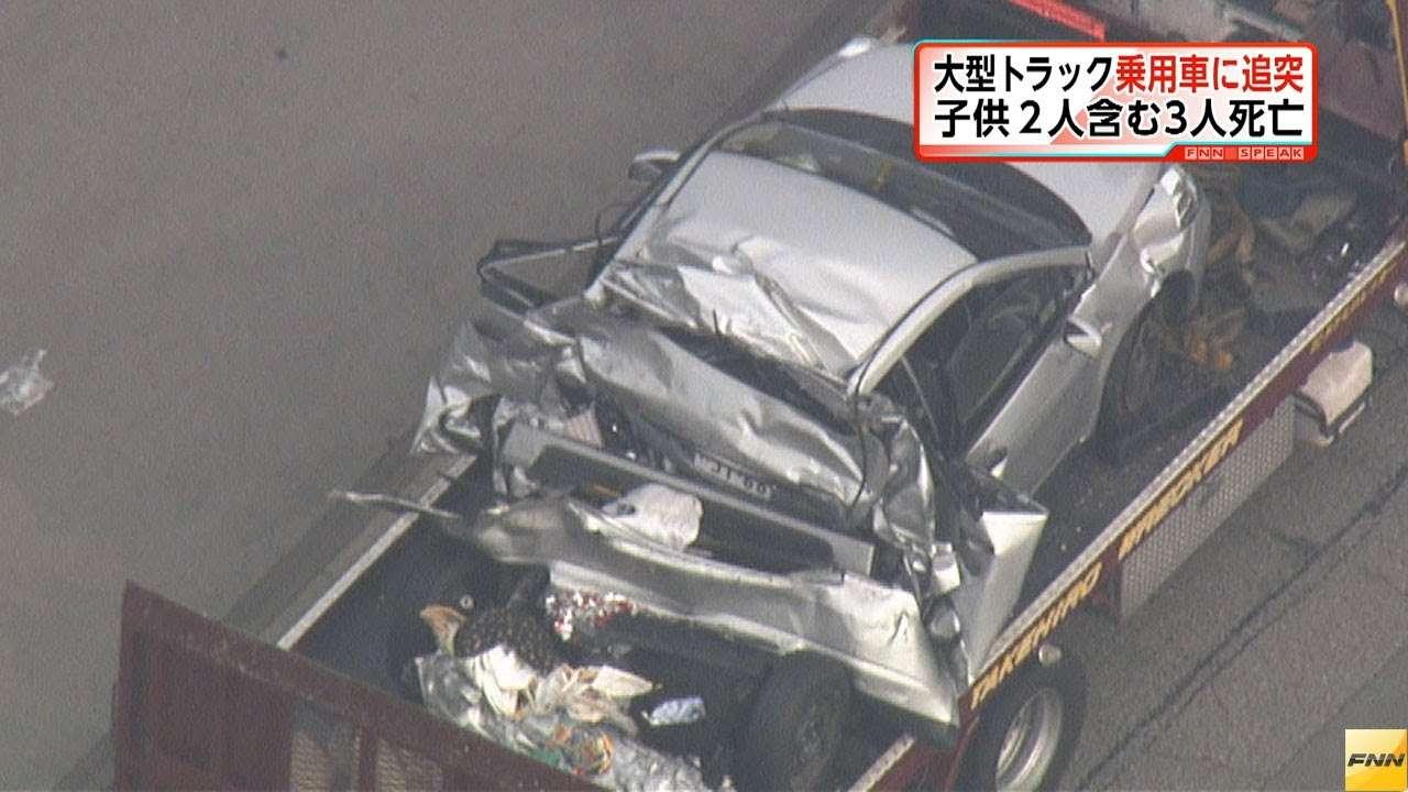 故障で停車中の車にトラックが突っ込み、母親軽傷、夫・子供3人死亡