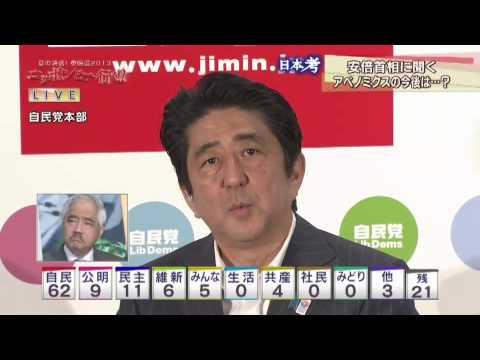 TBS選挙番組 安倍総理の引っ掛け質問に引っ掛かる関口宏 6分~ - YouTube