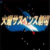 【片平なぎさ】カオス過ぎるサスペンスドラマのタイトル集【船越英一郎】 - NAVER まとめ
