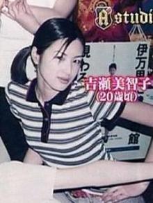 吉瀬美智子、第1子女児出産「言葉に出来ない感動」